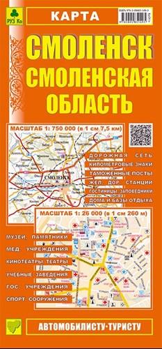 Smolensk Smolenska Oblast Plan Miasta Mapa Samochodowa 1 26 000